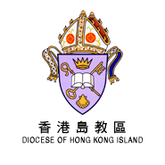 香港島教區 Diocese of Hong Kong Island