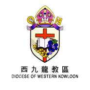 西九龍教區 Diocese of Western Kowloon