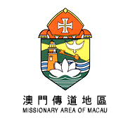澳門傳道地區 Missionary Area of Macau
